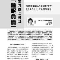 労働新聞社「安全スタッフ」に記事が掲載されました