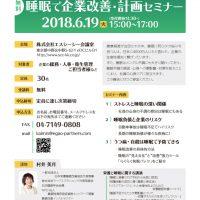 6月19日「睡眠で企業改善・計画セミナー」開催します