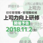 【終了】11月2日「上司力向上研修」開催予告