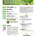 4月8日「新入社員研修」開催予告