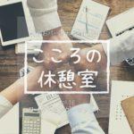 ストレスとワーク・エンゲージメント【こころの休憩室 vol.26】