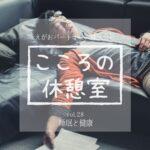 睡眠と健康【こころの休憩室 Vol.28】