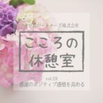 レジリエンス第6の技術・「感謝」のポジティブ感情を高める【こころの休憩室 Vol.29】